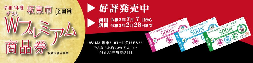 坂東市Wプレミアム商品券ニュース